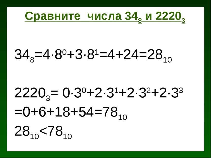348=4·80+3·81=4+24=2810 22203= 0·30+2·31+2·32+2·33 =0+6+18+54=7810 2810