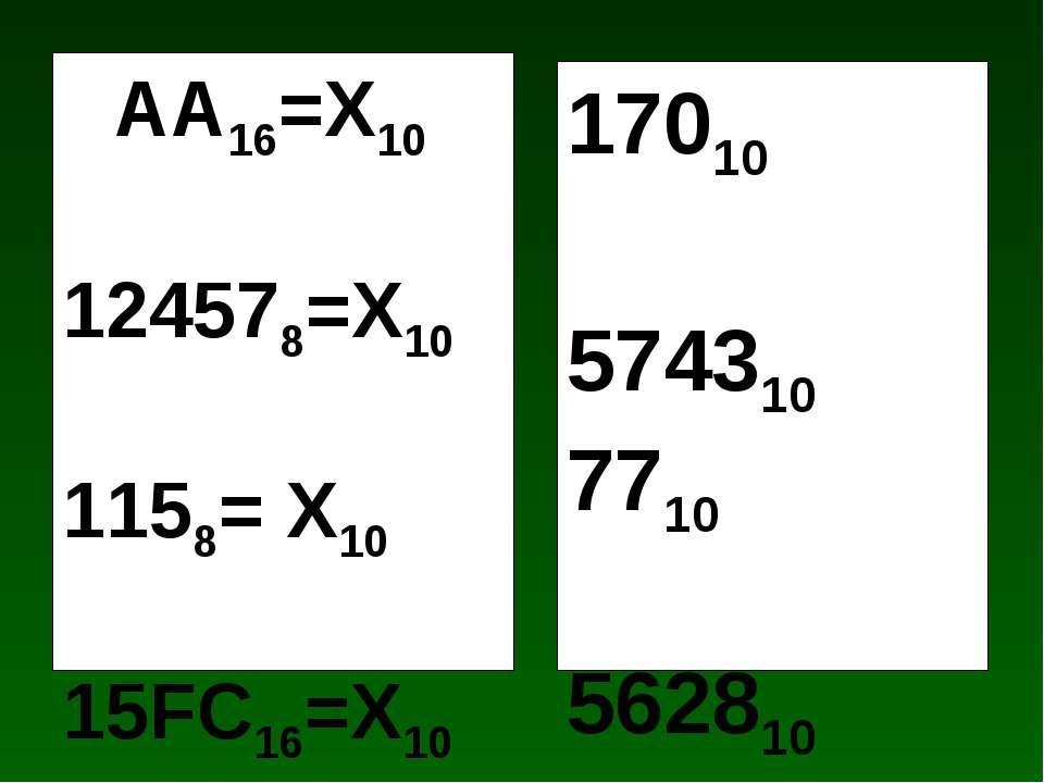 АА16=Х10 124578=Х10 1158= Х10 15FС16=Х10 17010 574310 7710 562810