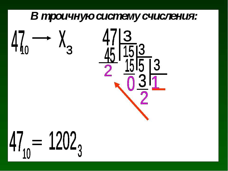В троичную систему счисления: