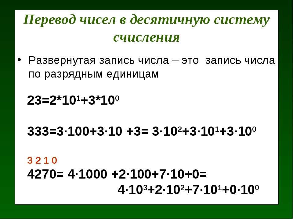 Перевод чисел в десятичную систему счисления Развернутая запись числа – это з...