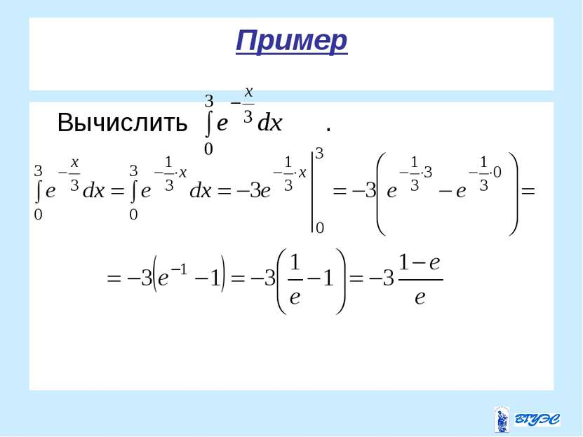 Пример Вычислить .