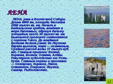ЛЕНА ЛЕНА, река в Восточной Сибири. Длина 4400 км, площадь бассейна 2490 тыся...