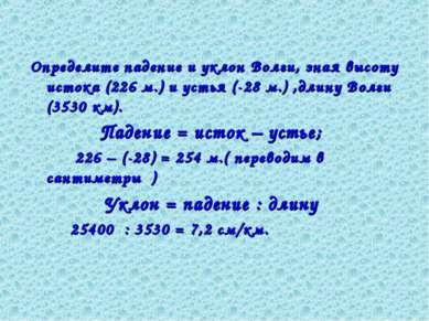Определите падение и уклон Волги, зная высоту истока (226 м.) и устья (-28 м....
