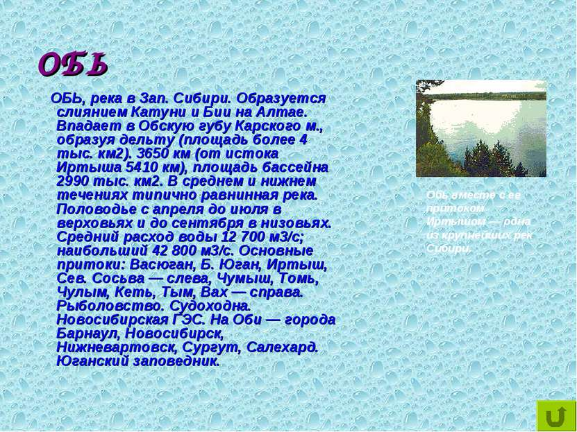 ОБЬ ОБЬ, река в Зап. Сибири. Образуется слиянием Катуни и Бии на Алтае. Впада...