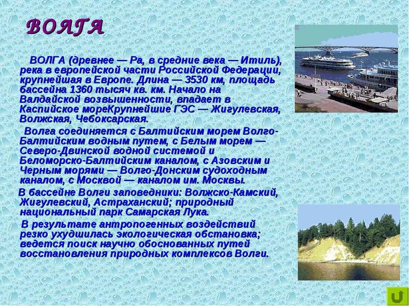 ВОЛГА ВОЛГА (древнее — Ра, в средние века — Итиль), река в европейской части ...