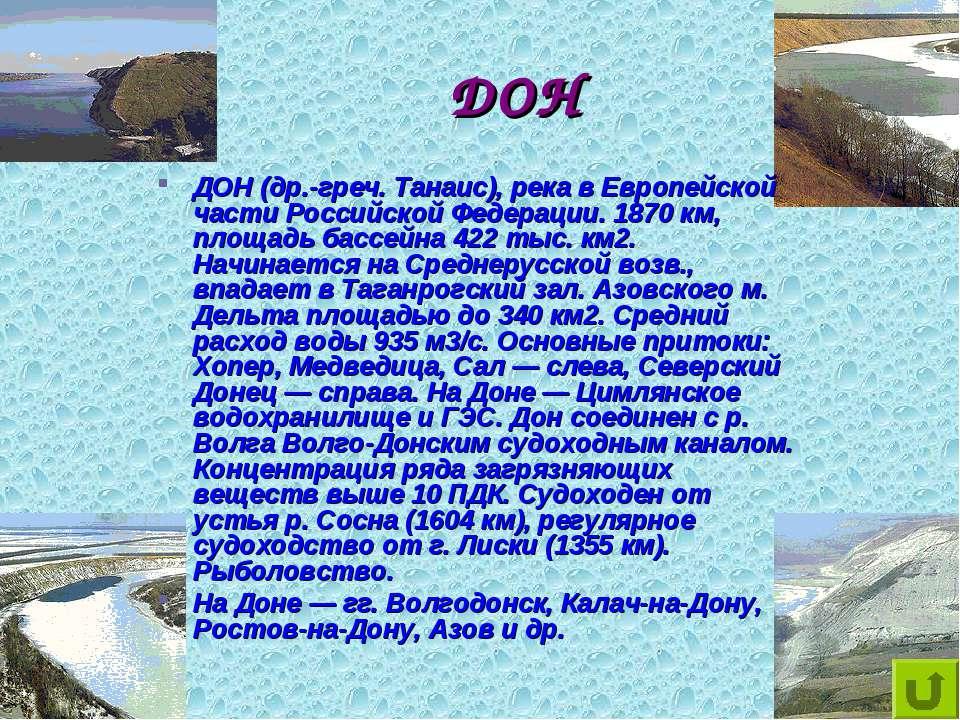 ДОН ДОН (др.-греч. Танаис), река в Европейской части Российской Федерации. 18...