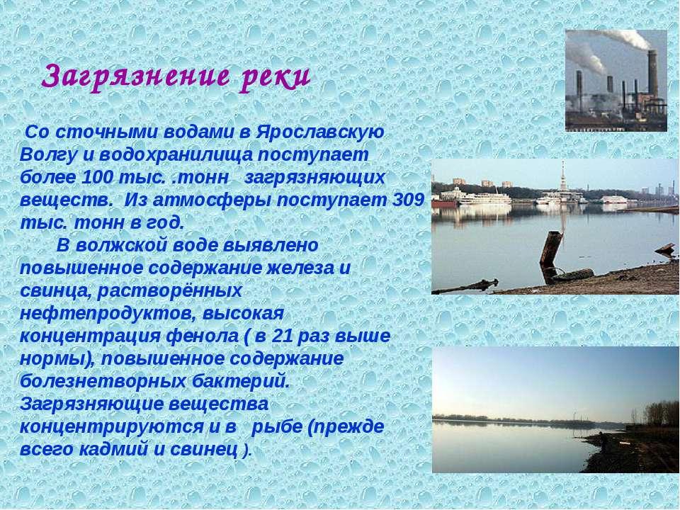 Загрязнение реки Со сточными водами в Ярославскую Волгу и водохранилища посту...