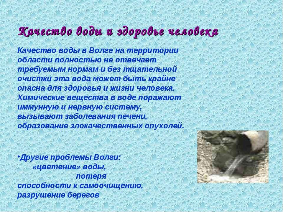 Качество воды и здоровье человека Качество воды в Волге на территории области...