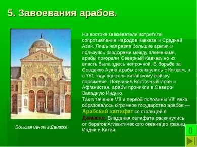 5. Завоевания арабов. На востоке завоеватели встретили сопротивление народов ...