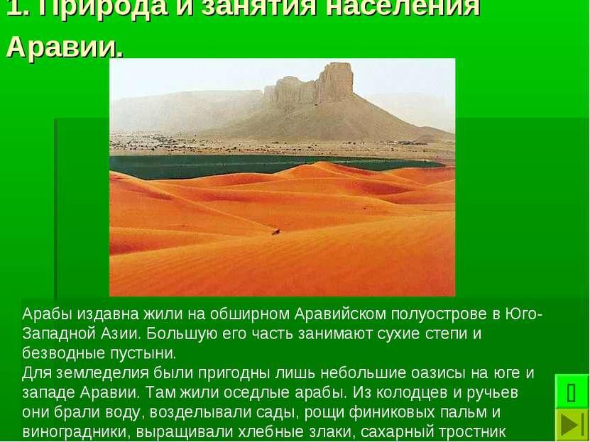 1. Природа и занятия населения Аравии. Арабы издавна жили на обширном Аравийс...
