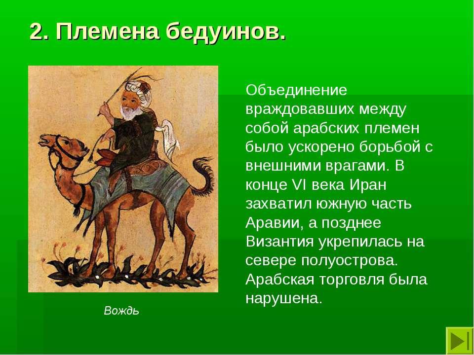 2. Племена бедуинов. Объединение враждовавших между собой арабских племен был...