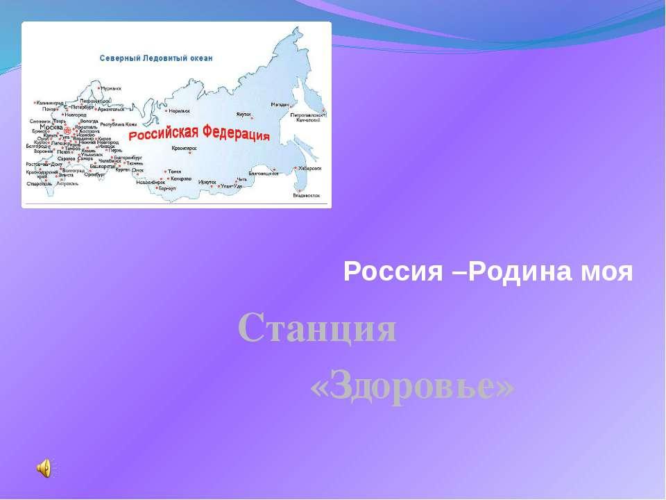 Россия –Родина моя Станция «Здоровье»