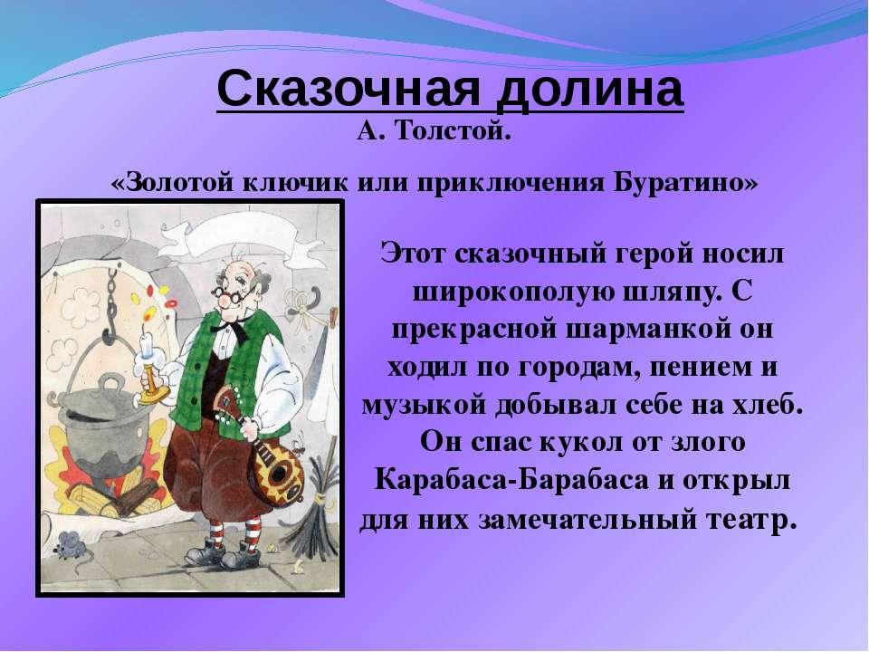 Сказочная долина А. Толстой. «Золотой ключик или приключения Буратино» Этот с...
