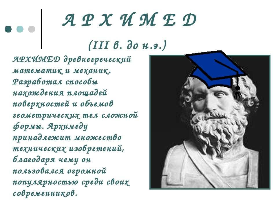 А Р Х И М Е Д (III в. до н.э.) АРХИМЕД древнегреческий математик и механик. Р...