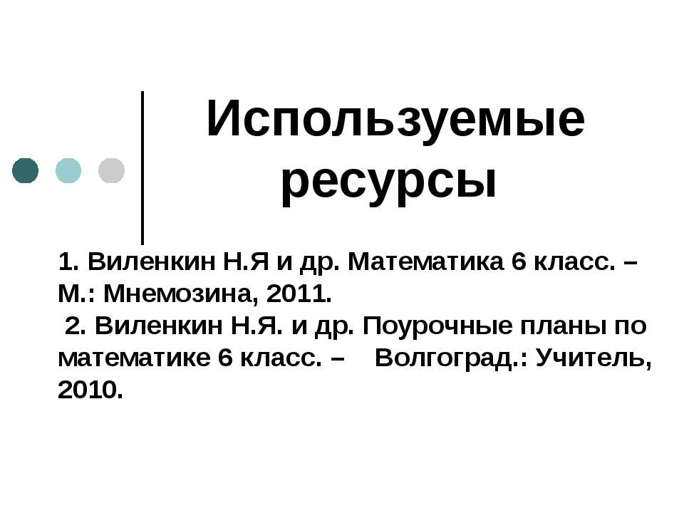 Используемые ресурсы 1. Виленкин Н.Я и др. Математика 6 класс. – М.: Мнемозин...