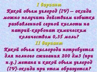 I вариант Какой объем углерод (IV) – оксида можно получить действием избытка ...