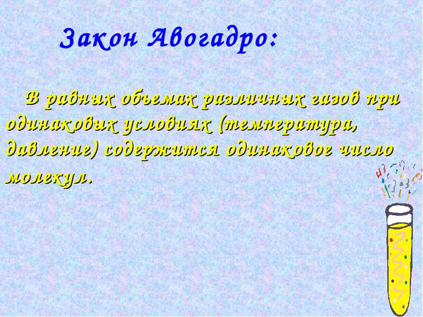 Закон Авогадро: В равных объемах различных газов при одинаковых условиях (тем...
