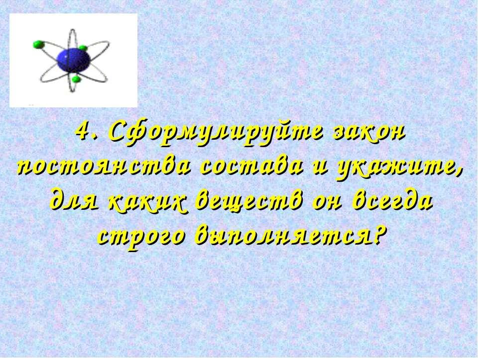 4. Сформулируйте закон постоянства состава и укажите, для каких веществ он вс...
