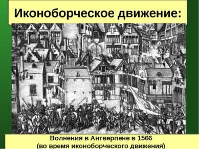 Иконоборческое движение: Волнения в Антверпене в 1566 (во время иконоборческо...