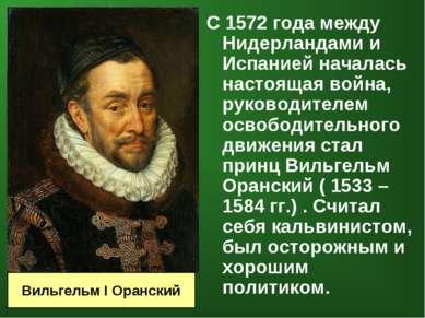 С 1572 года между Нидерландами и Испанией началась настоящая война, руководит...