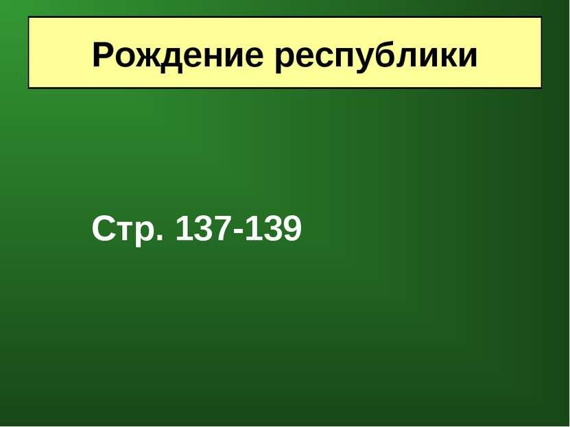 Стр. 137-139 Рождение республики