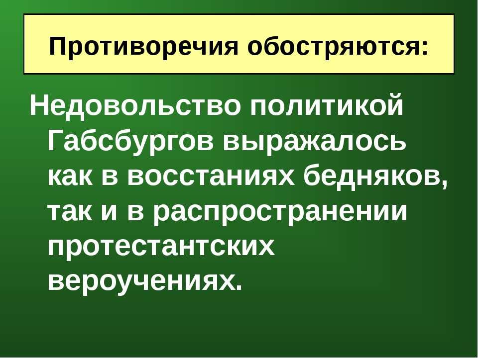 Недовольство политикой Габсбургов выражалось как в восстаниях бедняков, так и...