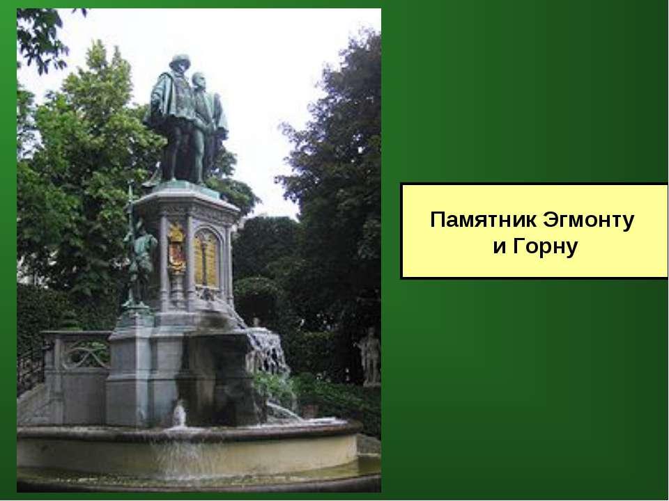Памятник Эгмонту и Горну