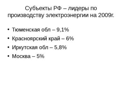 Субъекты РФ – лидеры по производству электроэнергии на 2009г. Тюменская обл –...