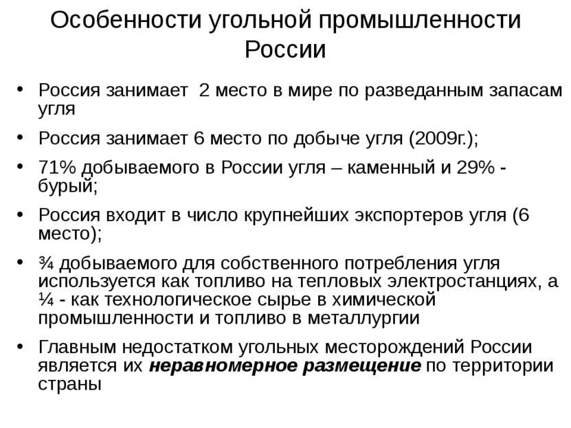 Особенности угольной промышленности России Россия занимает 2 место в мире по ...