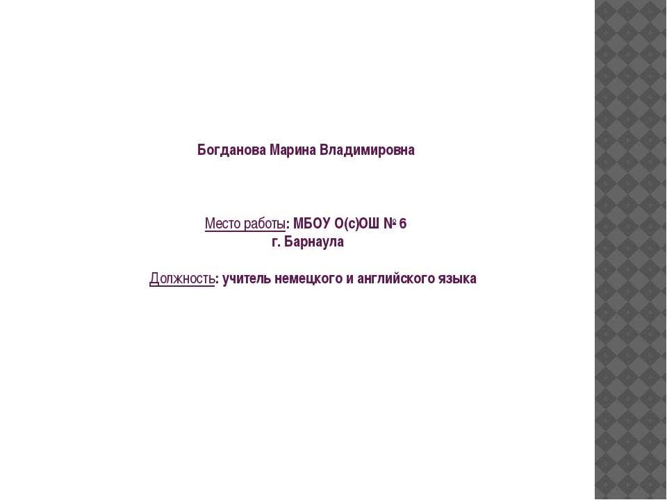 Богданова Марина Владимировна Место работы: МБОУ О(с)ОШ № 6 г. Барнаула Должн...