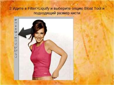 2 Идите в Filter>Liquify и выберите опцию Bloat Tool и подходящий размер кисти