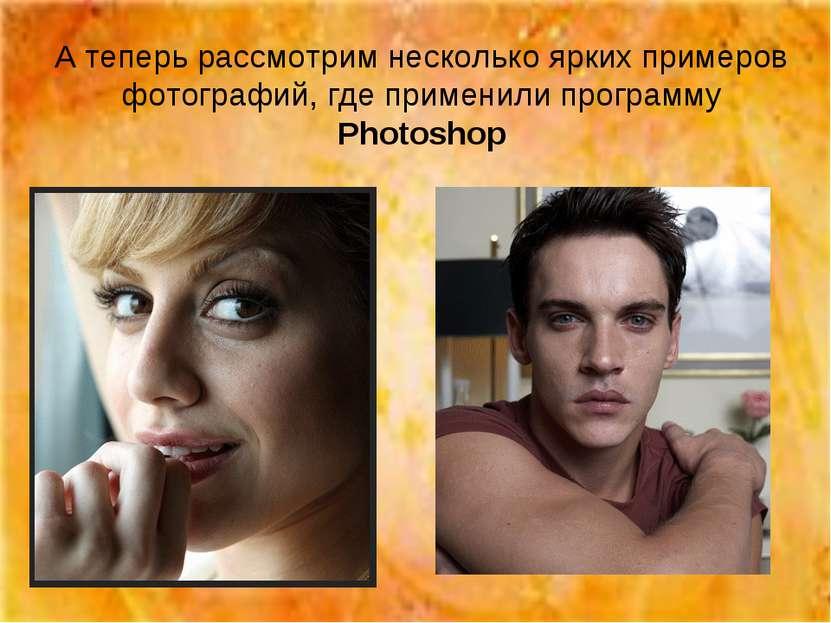 А теперь рассмотрим несколько ярких примеров фотографий, где применили програ...