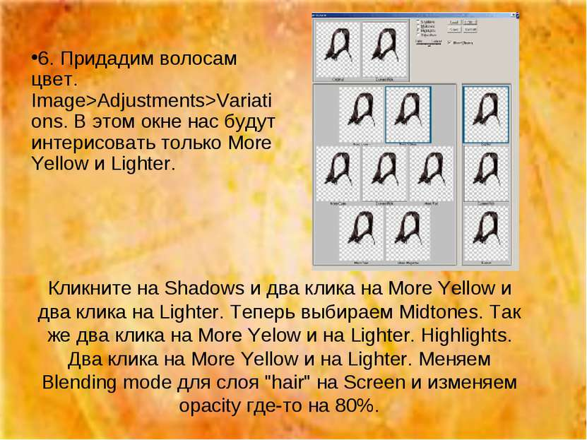 Кликните на Shadows и два клика на More Yellow и два клика на Lighter. Теперь...