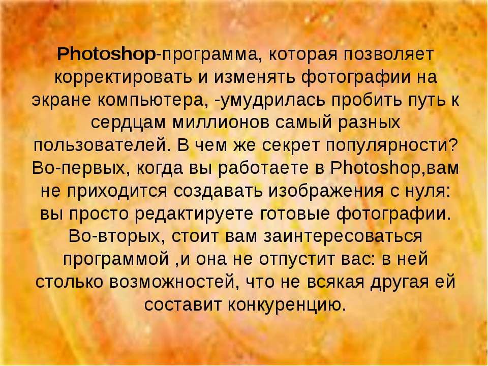 Photoshop-программа, которая позволяет корректировать и изменять фотографии н...