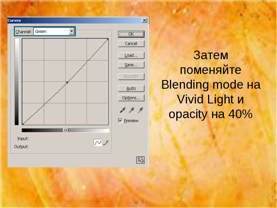 Затем поменяйте Blending mode на Vivid Light и opacity на 40%