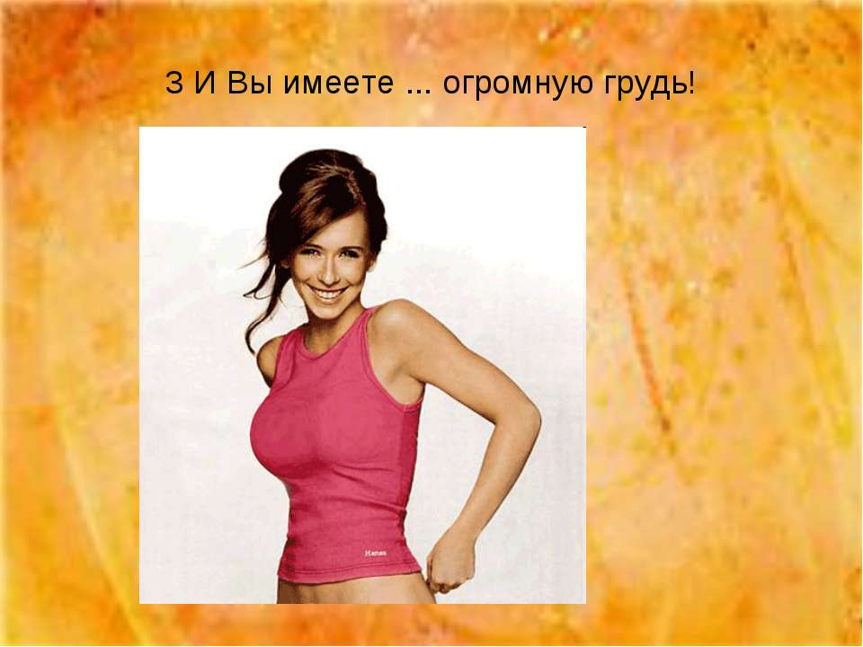 3 И Вы имеете ... огромную грудь!