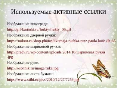 Используемые активные ссылки Изображение винограда: http://gif-kartinki.ru/fr...