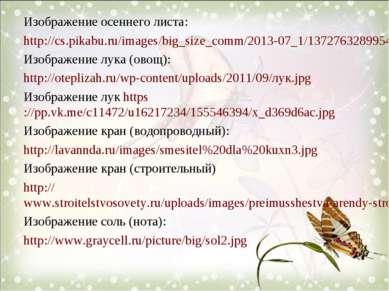 Изображение осеннего листа: http://cs.pikabu.ru/images/big_size_comm/2013-07_...
