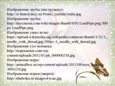 Изображение трубы (инструмент): http://si-bemol.moy.su/Prosto_cartinki/truba....