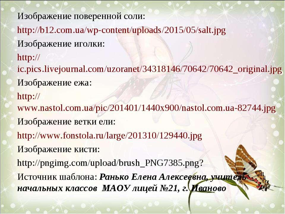 Изображение поверенной соли: http://b12.com.ua/wp-content/uploads/2015/05/sal...