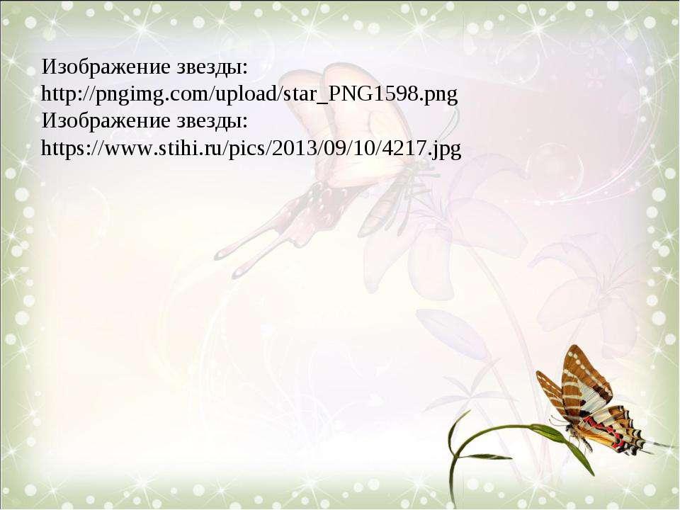 Изображение звезды: http://pngimg.com/upload/star_PNG1598.png Изображение зве...