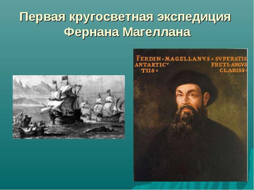 Первая кругосветная экспедиция Фернана Магеллана
