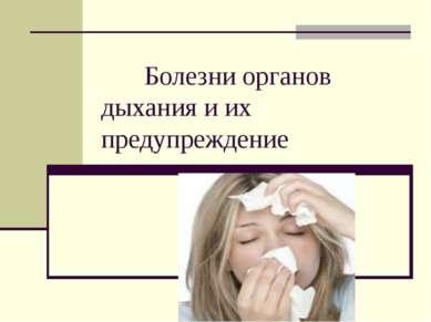 Болезни органов дыхания и их предупреждение
