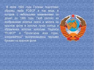 В июле 1920 года Госзнак подготовил образец герба РСФСР в том виде, в котором...