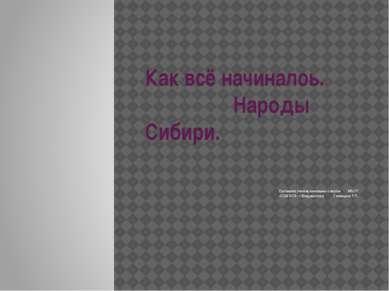 Как всё начиналоь. Народы Сибири. Составила учитель начальных классов МБОУ «С...