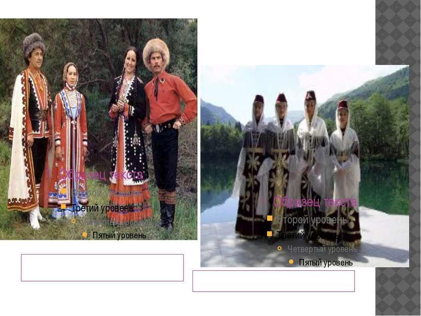 Башкиры Кабардинцы