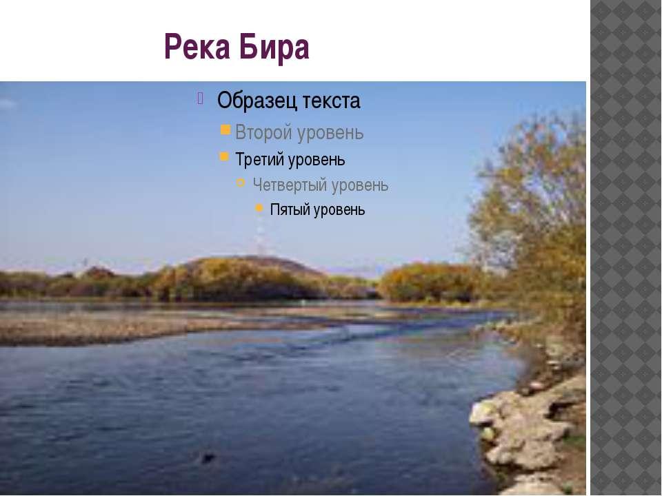 Река Бира