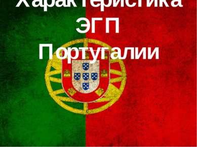 Характеристика ЭГП Португалии