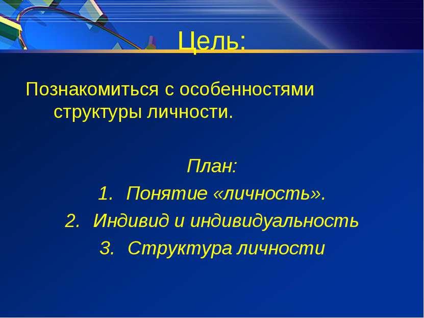 Цель: Познакомиться с особенностями структуры личности. План: Понятие «личнос...
