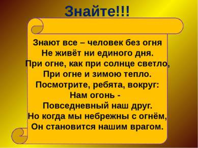 Знайте!!! Знают все – человек без огня Не живёт ни единого дня. При огне, как...